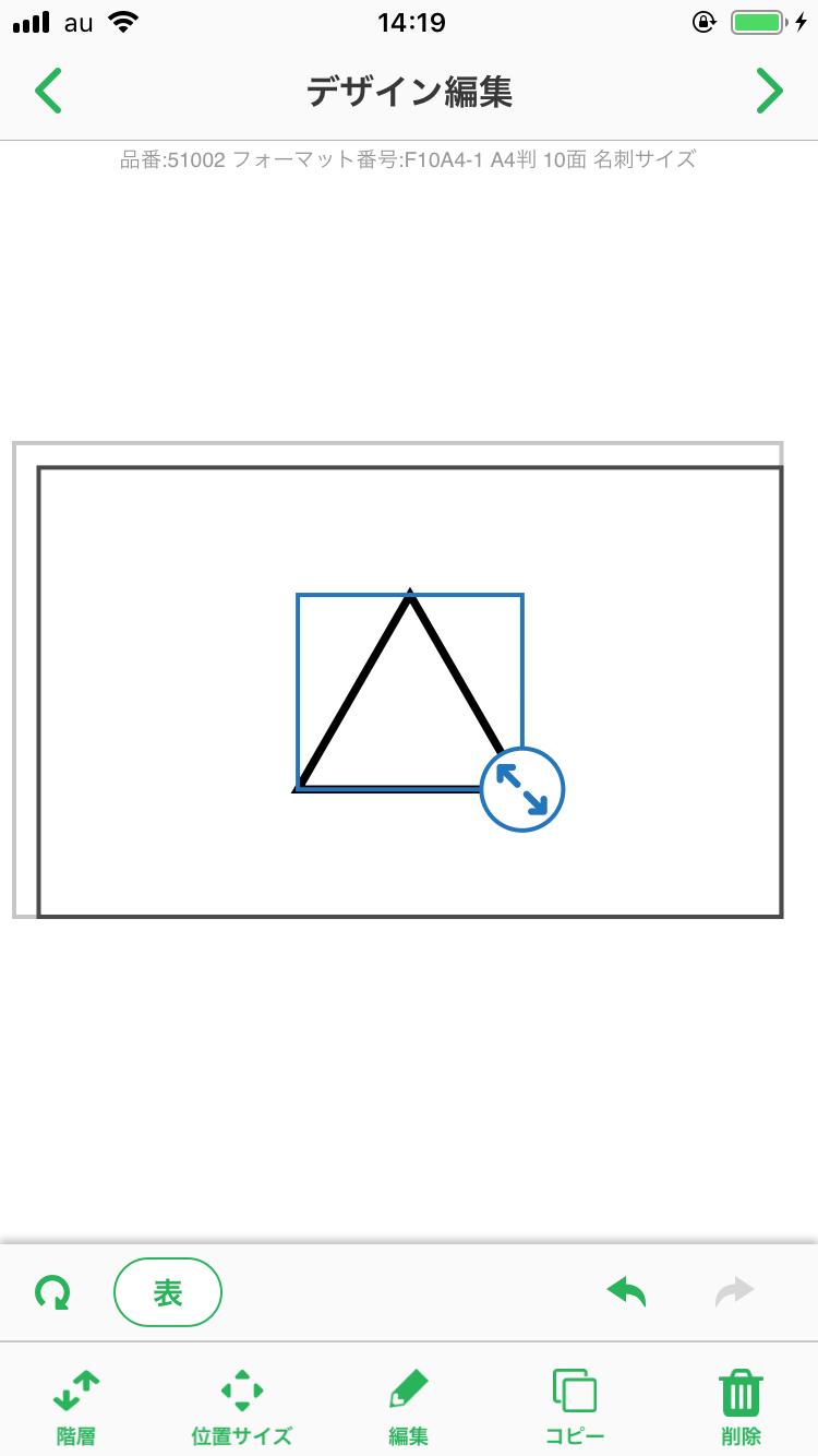 デザイン画面 - 多角形   ラベル屋さん 使い方マニュアル